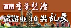 """河南开""""药方""""治旅游""""顽疾""""河南出重拳整治旅游业10类""""顽疾"""",试图从根源解决旅游市场乱象。[阅读]"""