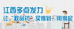 """江西:让""""救命药""""买得到、用得起一周内,江西省密集行动,为减轻患者费用负担,让政策红利快速落地。[阅读]"""