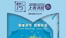 2018上海书展尽览15万种图书