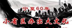 """宁夏60年文化建设:小省区办大文化宁夏着力实施""""一工程四体系""""工作布局,呈现出可喜局面。[阅读]"""