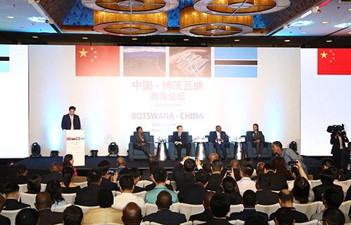 中国-博茨瓦纳商务论坛活动现场