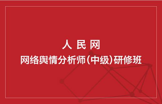 10月开班・抢先报名丨中级网络舆情分析师