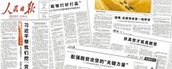 脱贫攻坚 人民日报社在行动记者编辑沉下去 扶贫路上手牵手――人民日报社积极开展结对帮扶。[阅读]