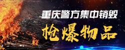 直播:重庆警方集中销毁枪爆物品9月20日,全国146个城市开展集中销毁非法枪爆物品活动,主现场设在重庆。[阅读]