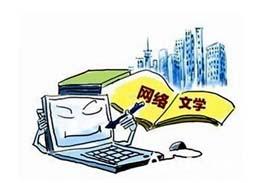 中国开展网络文学专项整治