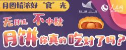 """月圆情浓好""""食""""光月饼虽美味,但你未必能吃对:无糖月饼、保健月饼真的假的?吃剩的月饼如何保存?[阅读]"""