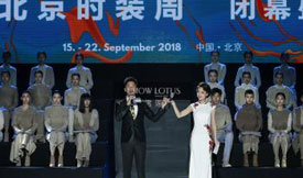 2018北京时装周收官