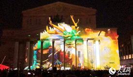 """第八届""""光之环""""莫斯科国际灯光节开幕"""