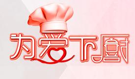 《为爱下厨》上线 互联网公益节目迎来元年