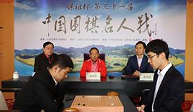 第31屆中國圍棋名人戰決賽連笑1-0羋昱廷