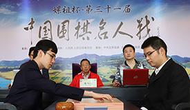 第31届中国围棋名人战决赛 芈昱廷1-1连笑