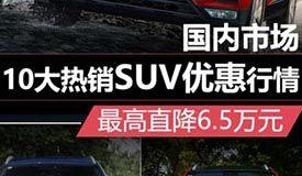 国内10大热销SUV优惠行情 最高直降6.5万元