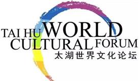 太湖世界文化论坛第五届年会在京开幕