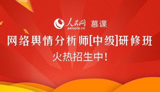 2017最新注册送白菜网舆情分析师[中级]||研修班火热招生中!
