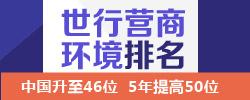 图解:中国营商环境排名5年提高50位人民网梳理了10余年世行营商环境数据,与您一图回顾中国营商环境排名变化。[阅读]