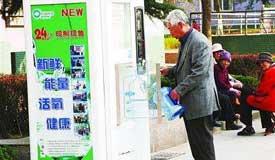 """售水机排行_福州多路公交车售水机""""荒废"""",市民建议拆除"""