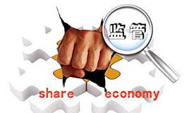 精细管理 让共享经济再出发