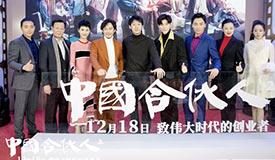 《中国合伙人2》首映 致敬伟大时代