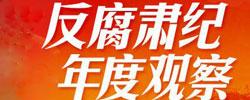 """""""这个官不好当""""据记者,今年以来,全国多地省级纪委监委通报查处了至少10余名县委书记。[阅读]"""