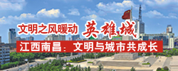 """文明之风暖动英雄城南昌市掀起新一轮文明礼让热潮,让文明成为南昌最闪亮的""""城市名片""""。[阅读]"""