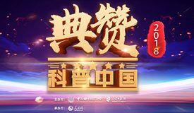 """""""典赞·2018科普中国""""颁奖盛典今日举行"""
