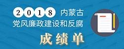2018年内蒙古反腐成绩单出炉2018年内蒙古推进党风廉政建设和反腐败斗争,全区纪检监察工作取得显著成效。[阅读]