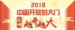 中国开放的大门在哪越开越大2018年,中国继续高举对外开放的大旗,推开了更高水平开放的大门。[阅读]