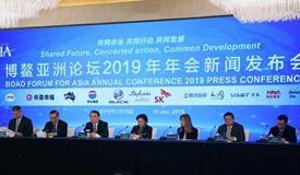 博鰲亞洲論壇2019年年會新聞發布會舉行