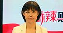 人民日报记者孙秀艳:监管和企业间不是猫鼠关系 而是共治关系