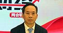 全国政协委员、中国财政科学研究院院长刘尚希:大幅度减税降费是2019年财政预算报告最大亮点