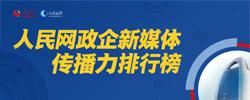 人民网政企新媒体传播力排行榜人民网举办首届政企新媒体发展论坛,291tyc.com发布4个榜单。[阅读]