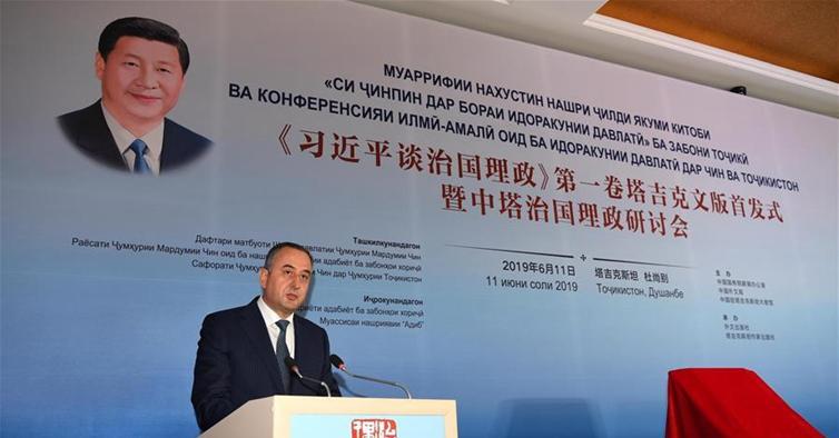 《习近平谈治国理政》第一卷塔吉克文版首发式在杜尚别举行