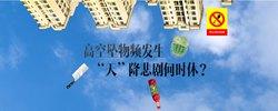 """高空坠物频发生 谁来撑起""""防护网""""?高空坠物已成城市高楼中的""""隐形杀手"""",不知何时就会窜出来戕害性命。[阅读]"""