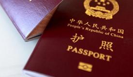 7月起普通护照和往来港澳通行证将实施降费