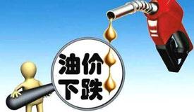 """""""两连跌""""!油价迎上半年最后一次调价"""