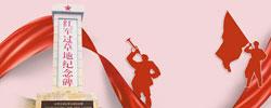 我们获得辉煌  他们历尽苦难四川省红原县日干乔大沼泽旁的红军过草地纪念碑,一段碑文刻骨铭心。[阅读]