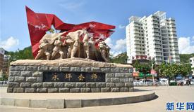 红星,从这里照耀中国