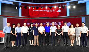 老字号的传承与创新高峰论坛在京举行