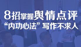 """报名通道丨2019年第6期""""网络舆情分析师(中级)""""研修班招生简章"""