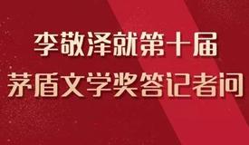 """第十届茅盾文学奖:努力,迈向""""高峰""""!"""