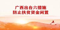 图解:广西出台六举措防扶贫资金闲置近日,广西出台六项措施,解决扶贫资金闲置问题,提高扶贫资金使用效益。[阅读]