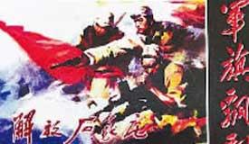 七十年红色连环画几代人温暖爱国情