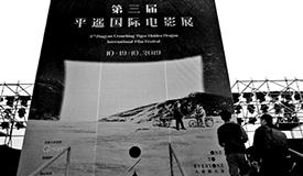 """平遥第三年,期待电影早日""""出宫"""""""