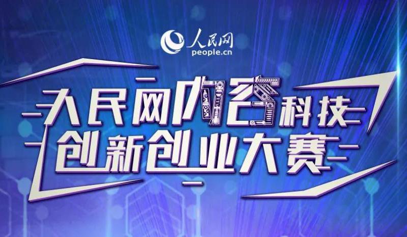 内容科技大赛首轮宣讲会走进成都西安深圳