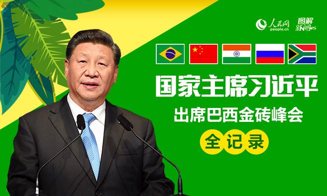 国家主席习近平出席巴西金砖峰会全记录