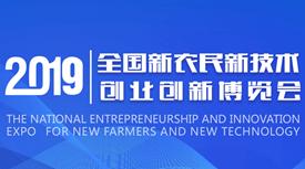 2019年全国新农民新技术创业创新博览会