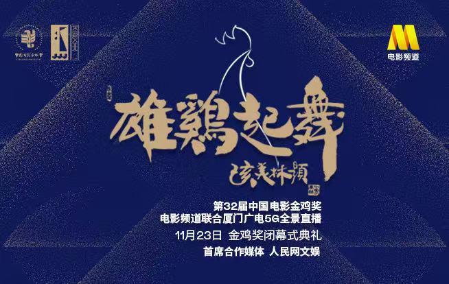 第32届中国电影金鸡奖闭幕式