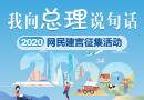 """2020""""我向�理�f句�""""�W(wang)民建言征集活(huo)�娱_始了!〔��x]"""