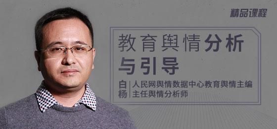 听白�钪骶��v解《教(jiao)育(yu)�(yu)情分(fen)析�c引�А�