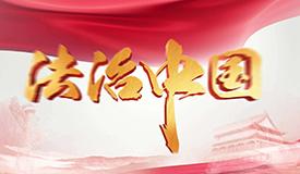 2019十(shi)大法治�(yu)情�P�c
